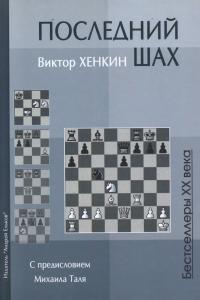 Хенкин - Последний шах - 2014