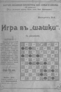 Качевская - Игра в шашки. С рисунками - 1912