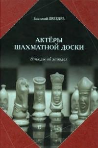 Лебедев - Актеры шахматной доски. Этюды об этюдах - 2019