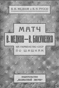 Медков, Руссо - Матч В.Медков - В.Бакуменко на первенство СССР по шашкам - 1928