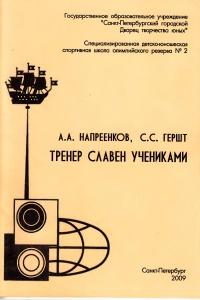 Напреенков, Гершт - Тренер славен учениками - 2009