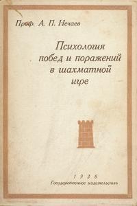Нечаев - Психология побед и поражений в шахматной игре - 1928