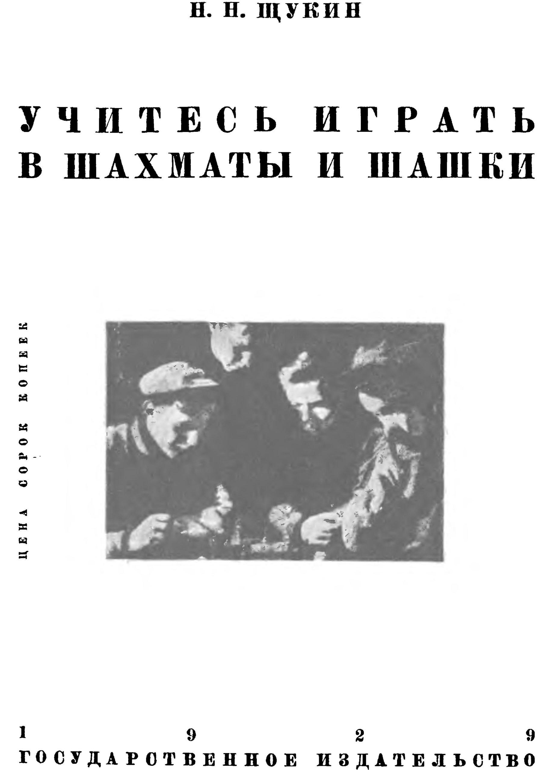 Щукин - Учитесь играть в шахматы и шашки - 1929