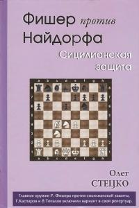 Стецко - Фишер против Найдорфа. Сицилианская защита - 2013