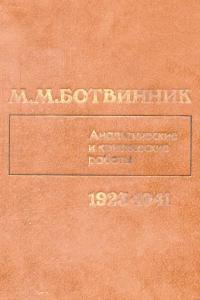 Ботвинник - Аналитические и критические работы. 1923-1941 - 1984