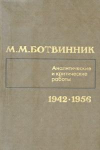 Ботвинник - Аналитические и критические работы. 1942-1956 - 1985