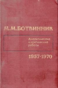 Ботвинник - Аналитические и критические работы. 1957-1970 - 1986