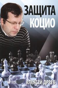 Дреев - Защита Коцио - 2014