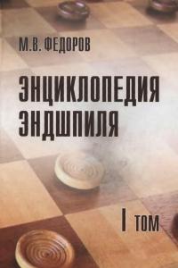 Федоров - Энциклопедия эндшпиля. 1-й том - 2010