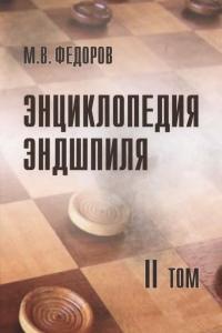 Федоров - Энциклопедия эндшпиля. 2-й том - 2010