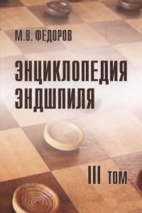 Федоров - Энциклопедия эндшпиля. 3-й том - 2010