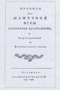 Франклин - Правила для шашечной игры сочиненные Франклином и переведенные с французского языка - 1791