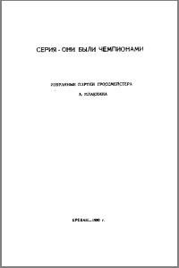 Габриелян - Избранные партии гроссмейстера А.Плакхина - 1990