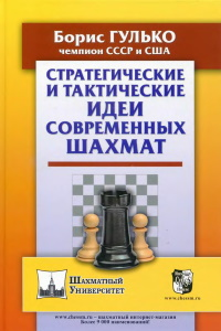 Гулько - Стратегические и тактические идеи современных шахмат - 2020