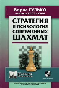 Гулько - Стратегия и психология современных шахмат - 2019