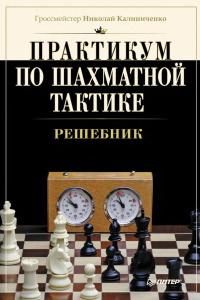 Калиниченко - Практикум по шахматной тактике. Решебник - 2015