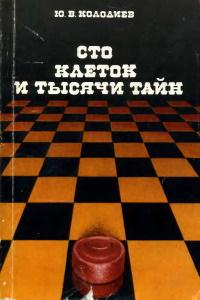 Колодиев - Сто клеток и тысячи тайн - 1982