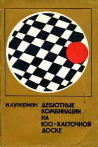 Куперман - Дебютные комбинации на 100-клеточной доске - 1970