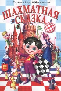 Макарычевы - Шахматная сказка - 2010