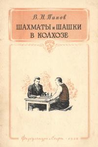 Панов - Шахматы и шашки в колхозе - 1952