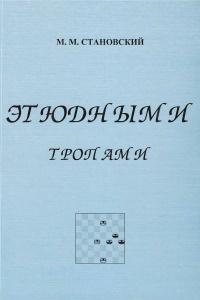 Становский - Этюдными тропами - 2004