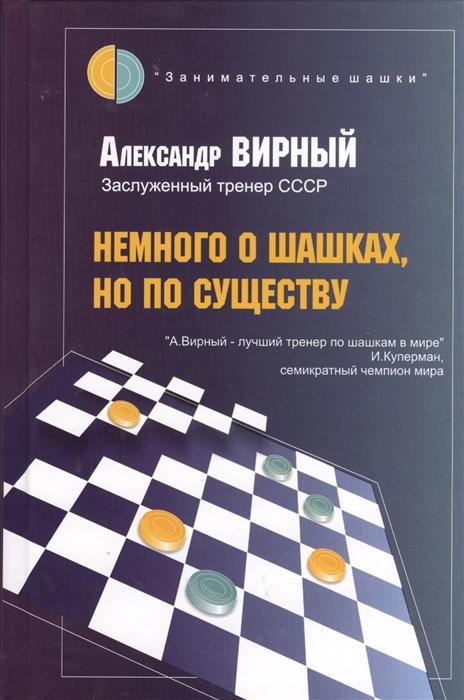 Вирный - Немного о шашках, но по существу (переиздание) - 2019