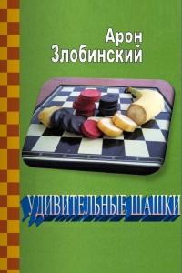 Злобинский - Удивительные шашки - 2010